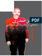 کتاب پرویز صدری