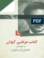 کتاب مرتضی کیوان.pdf