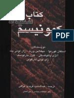کتاب سیاه کمونیسم
