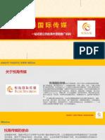 悦海国际传媒介绍(SAGE).pdf