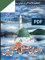 Huzoor Kay Walidain Jannati Hain حضور کے والدین جنتی ہیں