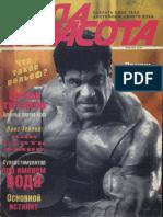 Сила и Красота 1994 №1.pdf