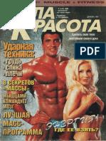 Сила и Красота 1994 №1