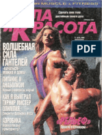 Сила и Красота 1996 №2.pdf
