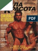Сила и Красота 1994 №2