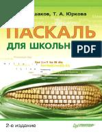 84_1- Паскаль Для Школьников_Ушаков Д.М, Юркова Т.А_2011 -320с