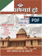 Hindi DCAT Sep 2017