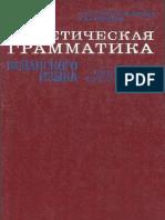 Vasilevashvede o k Stepanov g v Teoreticheskaya Grammatika i