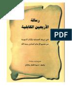 الأربعين.pdf