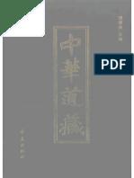 中华道藏36