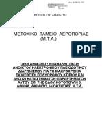 ΨΠΜ26-ΕΙΤ