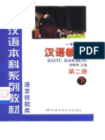 Hanyu Jiaocheng Old 1-2 Eng