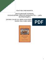 Лонгчен Рабчжампа «Драгоценный корабль. Тридцать советов».doc