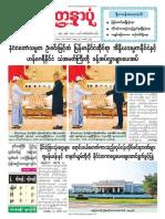 Yadanarpon Daily 31-1-2019