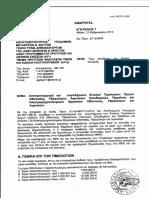 ΕΓΚΥΚΛΙΟΣ 2013_ΣΥΝΤΑΞΗ ΠΥ.pdf