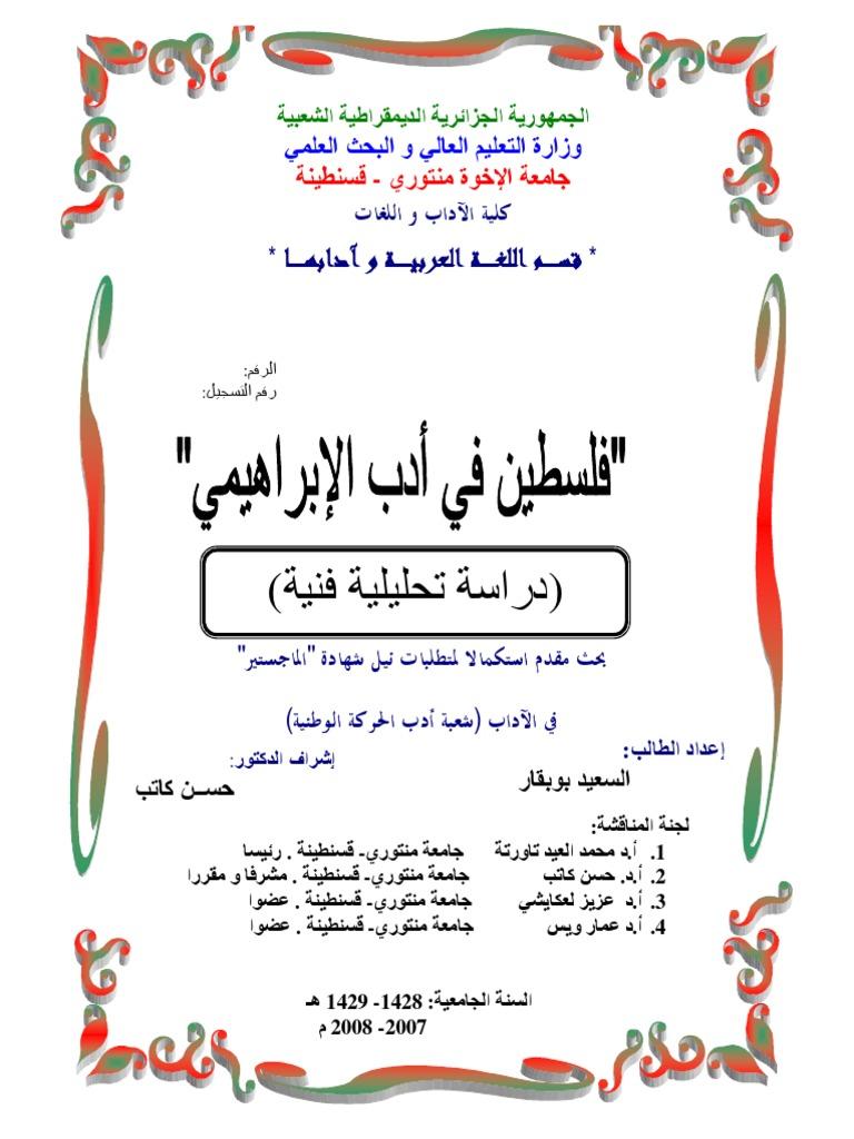 6d5da138f Abou 2496