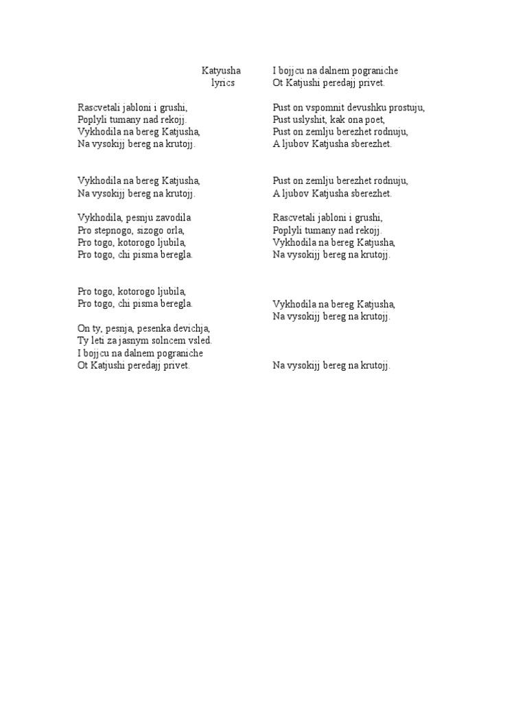 Katyusha Lyrics
