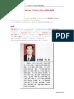【传奇人物】之5:当代布鲁诺——姜堪政 _震惊世界的华人科学家_