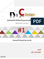 RC - #1 - Chapter 1 - Introduction To RC.pdf