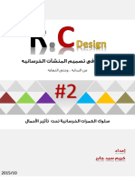 RC - #2 - Chapter 2 - Design of Singly Reinforced Sections