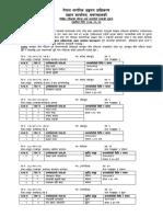 CAAN-Notice-2075-6-26