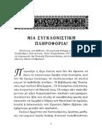 Αλέξανδρος Σελιανίνωφ - Η Μυστική Δύναμη Του Κακού (1911)