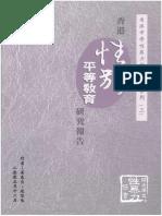 香港中學性暴力問題研究系列(三):香港性別平等教育研究