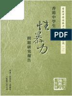 香港中學性暴力問題研究系列(一):香港中學生的性暴力問題研究