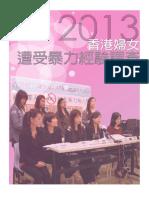香港婦女遭受暴力經驗調查 2013