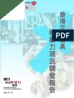 香港交通工具性暴力現況調查報告