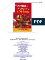 Islam Mein Auraton Ke Adhikar by