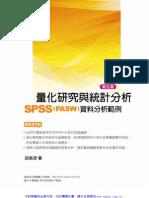 1h47量化研究與統計分析—SPSS(PASW)資料分析範例解析(第五版)
