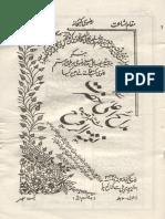 Maddahe Alahazrat by Syed Ayub Razvi مداحِ اعلیٰ حضرت امام احمد رضا