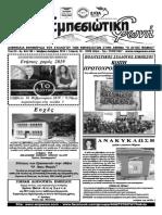 ΕΜΠΕΣΙΩΤΙΚΗ ΦΩΝΗ (Φύλλο 168)