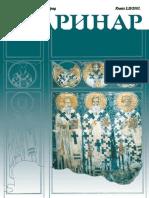 Двије камене иконице из збирке Завичајног музеја у Јагодини