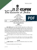 Gazette Notification of PCB