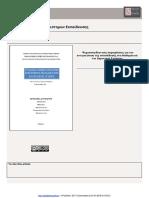 03. Μαθησιακές δυσκολίες στα μαθηματικά 3.pdf