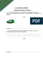 01. Εγχειρίδιο Προβλημάτων Ε - ΣΤ Δημοτικού 2.pdf