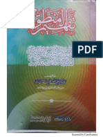 Tafheem Ul Mantiq by Molana Dr.abdullah Abbas Nadviتفہیم المنطق