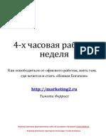4-х-часовая-рабочая-неделя.pdf