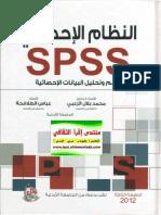 النظام الإحصائي SPSS
