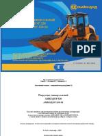 320_KDS_rus_2011.pdf