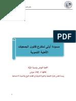 مقترح جمعية نهوض وتنمية المرأة لقانون الجمعيات الأهلية التنموية