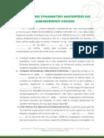 Idiotiko_symf.pdf
