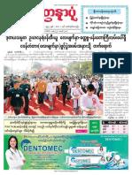 Yadanarpon Daily 4-2-2019