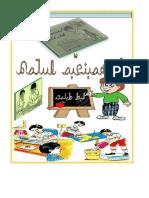 Rohingya Zuban Foila Class (1)