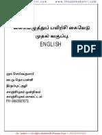 English HandWriting Note (1)_thodakkakalvi.com