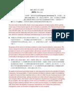 Alex Lin - Translation Sample