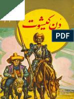 Don.quixote Farsi دون کیشوت فارسی