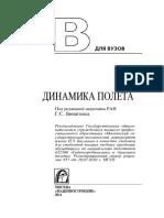 Справочник авиационных профилей